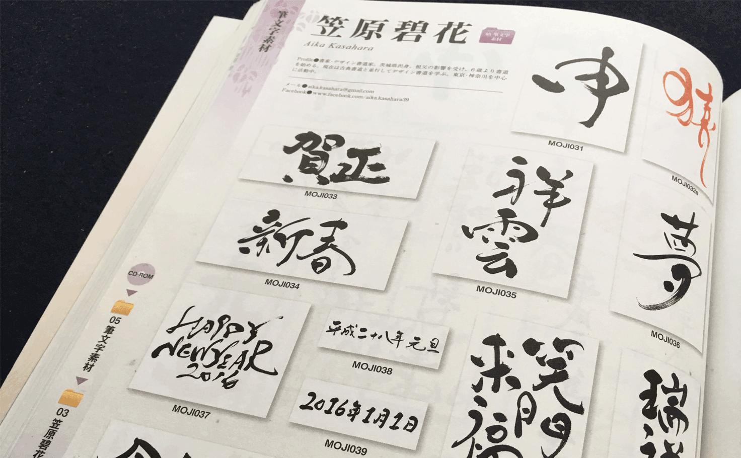 美麗年賀状の申、猿、笑門来福、賀正など筆文字素材