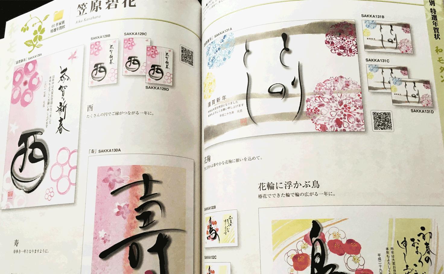 宝島社美麗年賀状の酉年年賀状デザイン