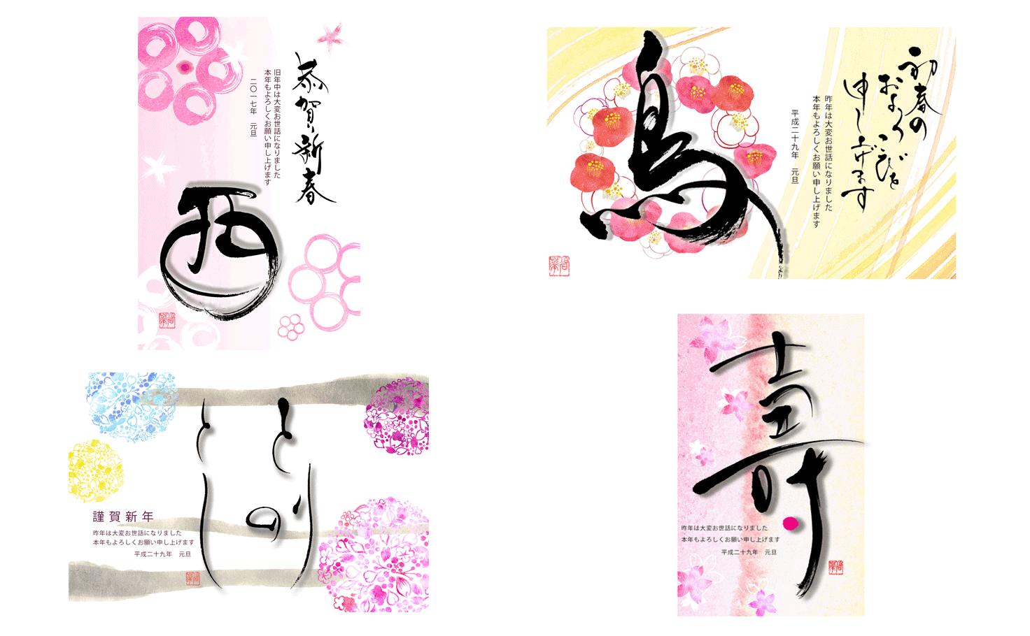 酉、鳥、とりのとしなど干支の筆文字を入れた年賀状デザイン