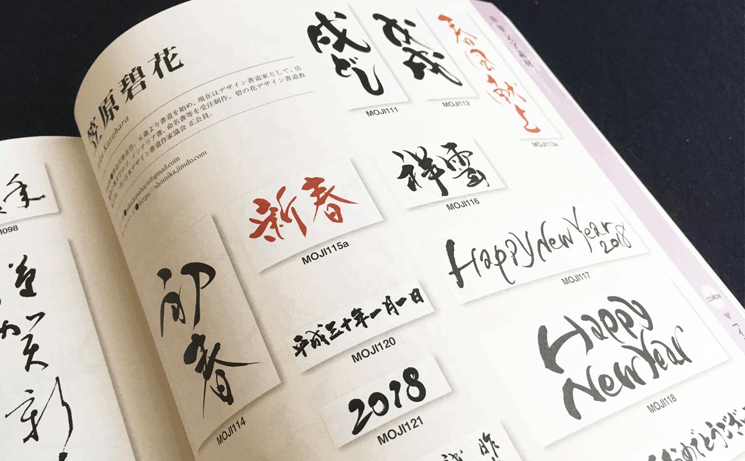 美麗年賀状の戌どし、NappyNewYear、新春など筆文字素材